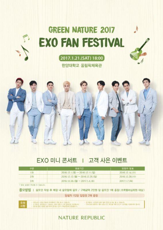 EXO Fan Festival今日下午舉行 網路同步直播放送