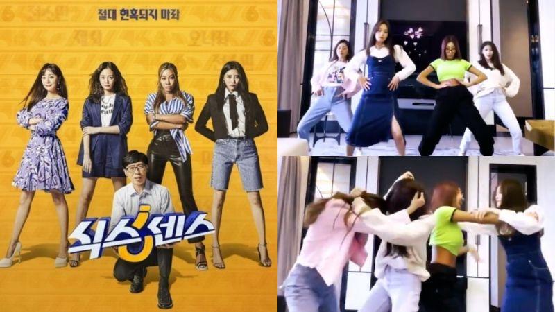 《第六感》第二季开始拍摄啦!Jessi还更新和吴娜拉、全昭旻、美珠跳舞的影片,果然是疯姐妹们 XD