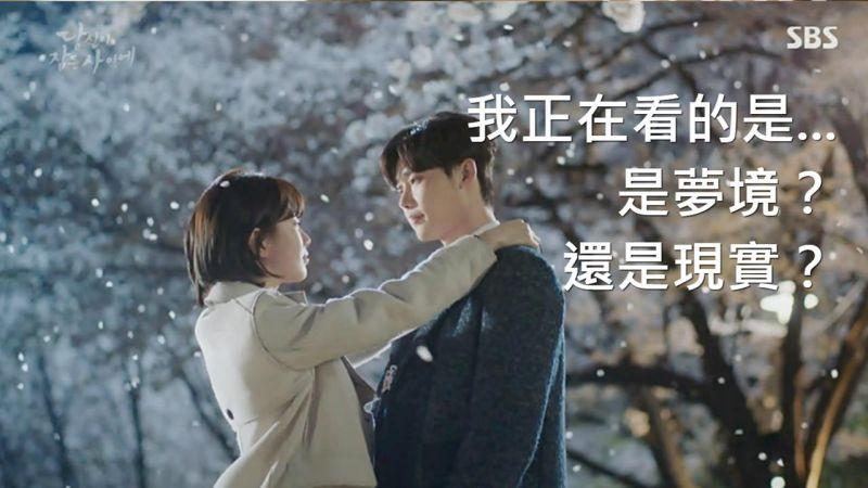 要如何分辨韓劇《當你沉睡時》播出片段…何時是在做夢?何時又活在現實生活中呢?
