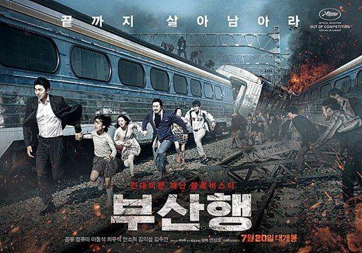 《屍速列車》9月5日召集全體演員舉辦慶功宴