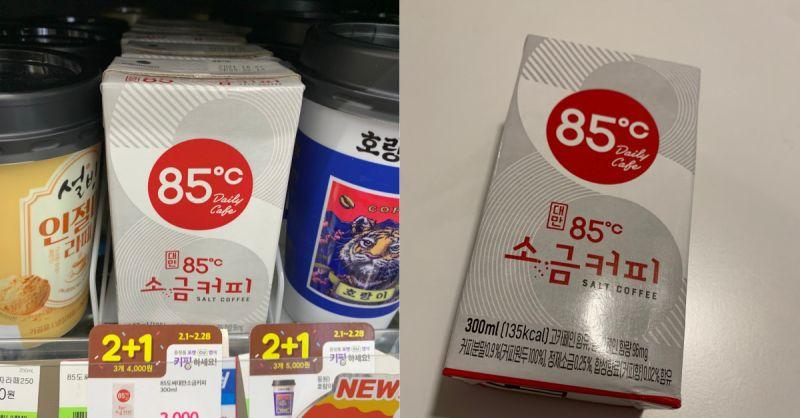 又一样台湾饮料登陆韩国了:85°C的海盐咖啡!