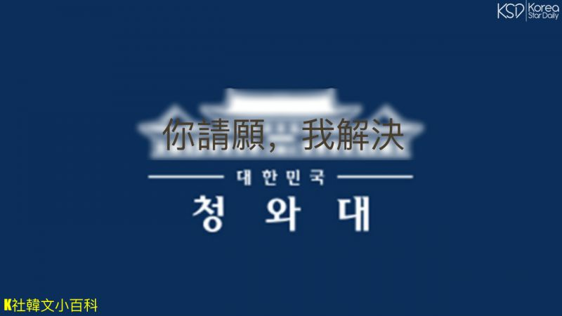 【K社韩文小百科】「青瓦台请愿」到底是什么?影响力竟然这么大!
