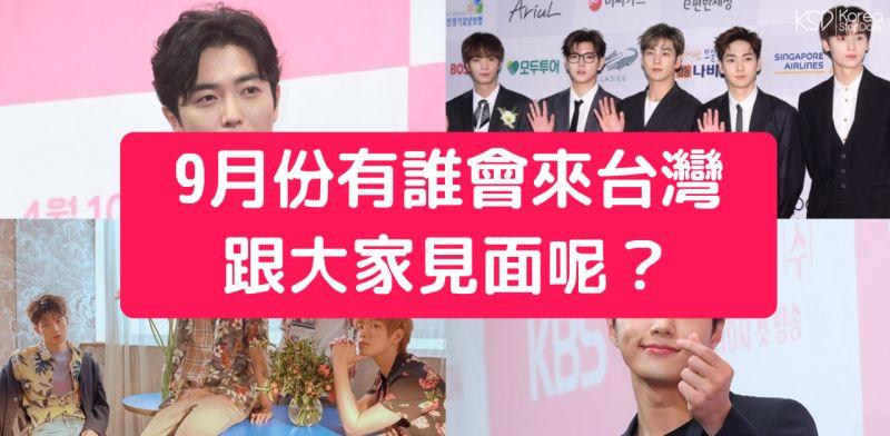 【不定时更新!】9月份有谁会来台湾跟大家见面呢?