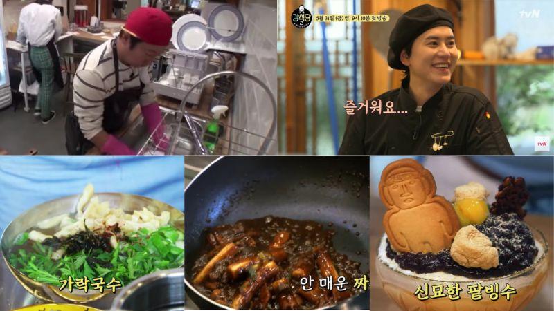 《姜食堂2》菜单「面条」、「年糕」还有「刨冰」!李寿根...因为没有掌握技术,还是负责洗碗和各种业务XD