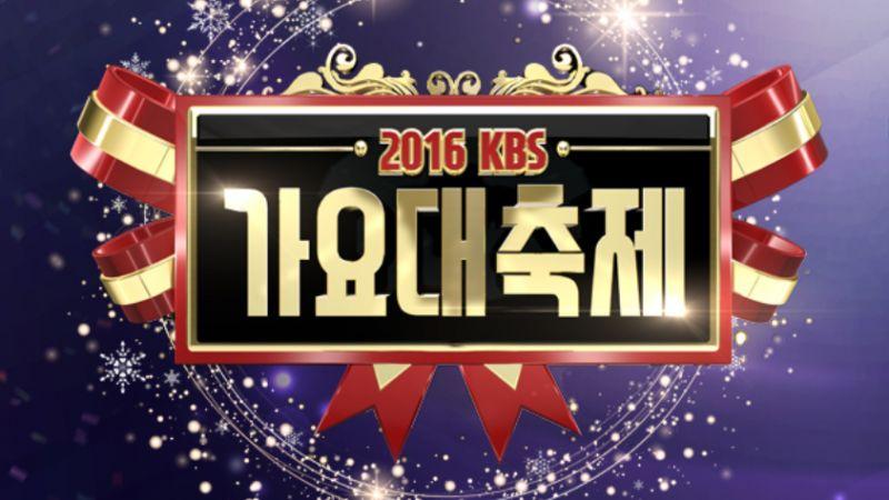 2017 KBS歌谣大祭典确定举办! 规模缩小,仅10组歌手出演
