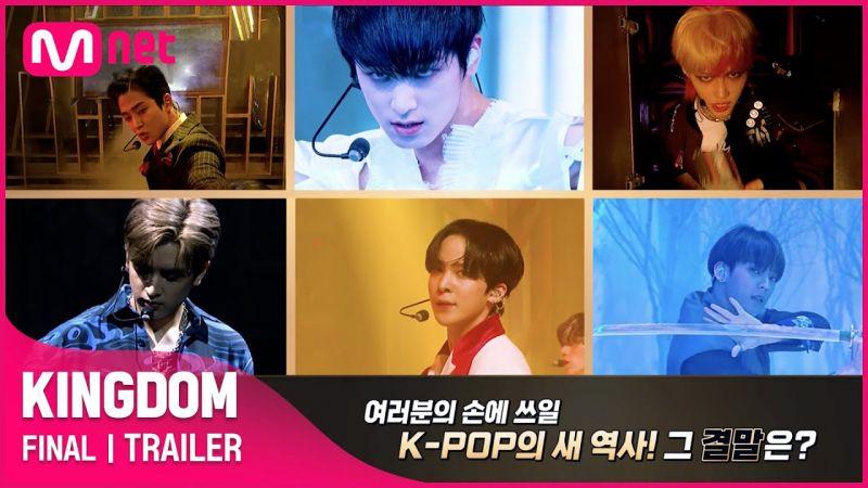 男团竞演节目《Kingdom》明晚直播决赛选出真正的王者,六组新歌抢先听!