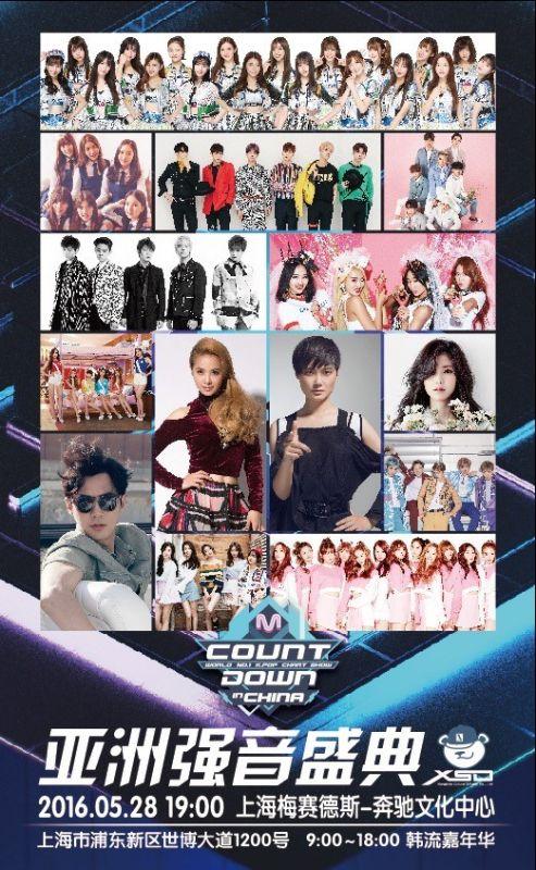 《M! Countdown》登陆中国 韩、台、中歌手倾巢而出