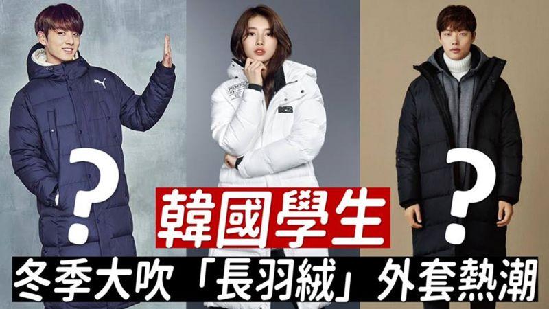 為何韓國學生冬季大吹「長羽絨外套」熱潮?他們為何都人手一件呢?