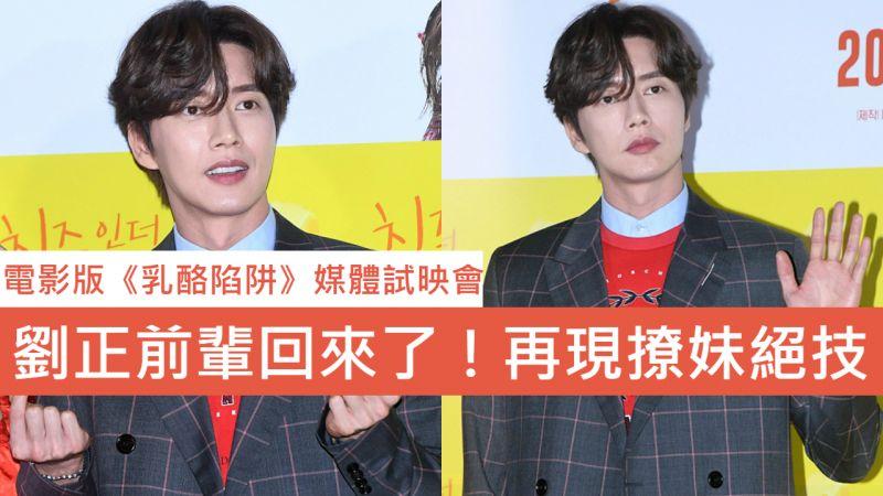 电影版《乳酪陷阱》媒体试映会:刘正前辈回来了!再现撩妹绝技