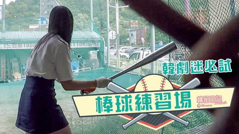 韓劇迷必試 棒球練習場