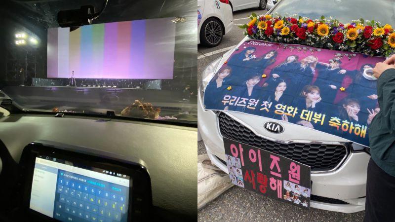 IZ*ONE电影试映会开在「汽车剧场」,粉丝装饰车才能入场,跟唱应援改成开关车灯!