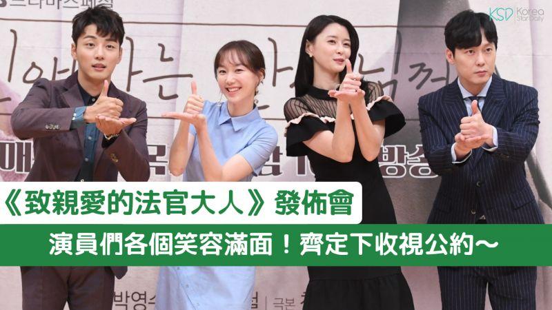 【《致親愛的法官大人》發佈會】演員們各個笑容滿面!氣氛和樂融融
