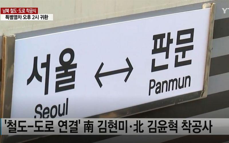 未来可以从首尔乘搭火车到板门店不是梦?
