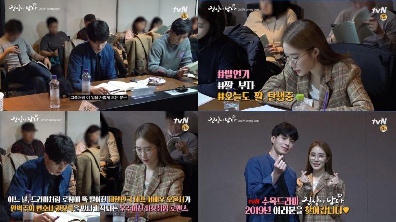 只是閱讀劇本就感受到甜蜜蜜的氣氛!李棟旭、劉寅娜默契大爆發 tvN《觸及真心》劇組歡樂又融洽