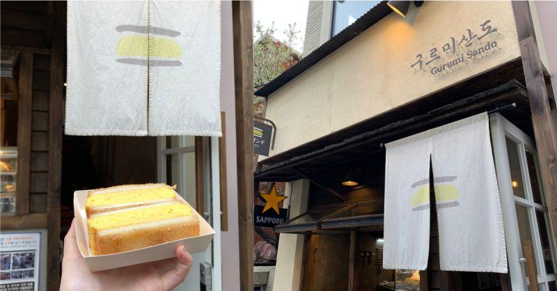 延南洞美食:Gurumi Sando玉子燒三明治