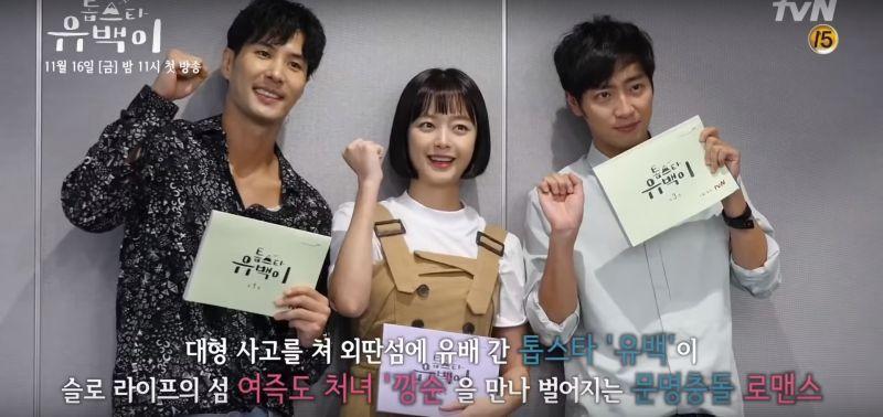 tvN《頂級明星柳白》公開劇本閱讀現場!主演金知碩、全昭旻、李相燁等出席