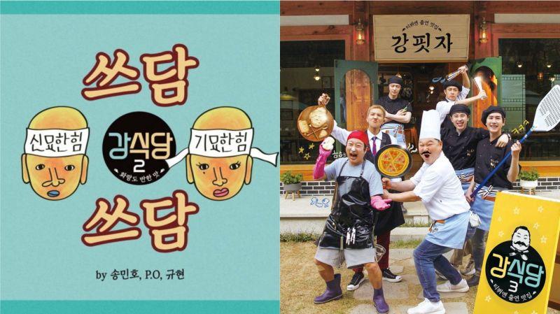 《姜食堂》主题曲《抚摸抚摸》今日(13日)上线!除宋旻浩、P.O外 圭贤将以「Rapper」身份登场