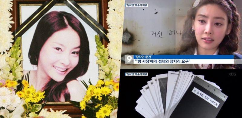 張紫妍事件的加害者終於面臨審判! 曾為朝鮮日報記者,妻子是檢察官