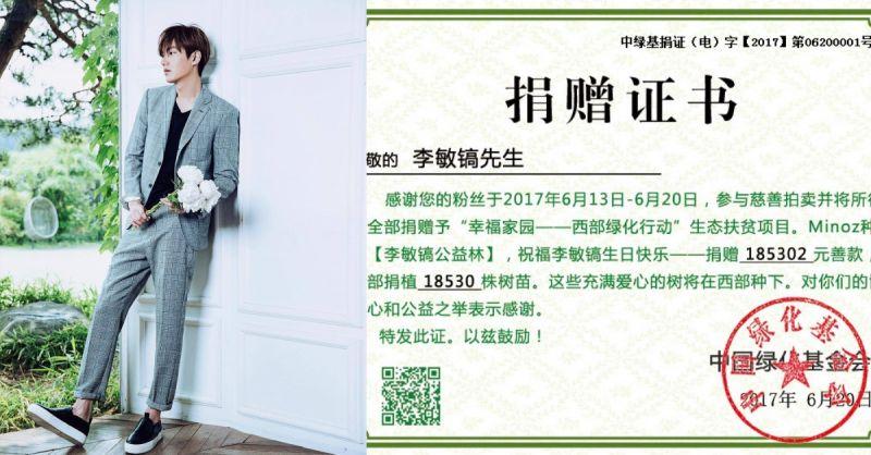 Minoz太贊啦! 中飯捐款植樹為李敏鎬慶生 打造「李敏鎬公益林」