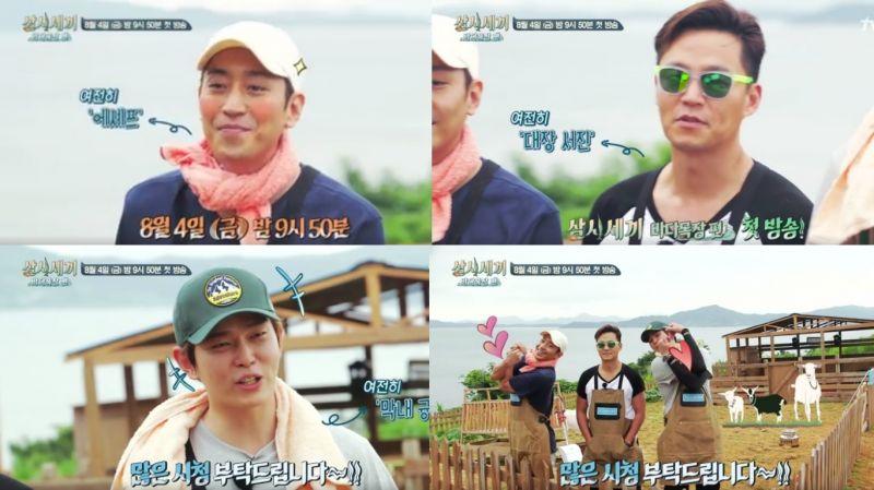 《一日三餐-大海牧场篇》李瑞镇、Eric和尹均相回来啦!8月4日首播