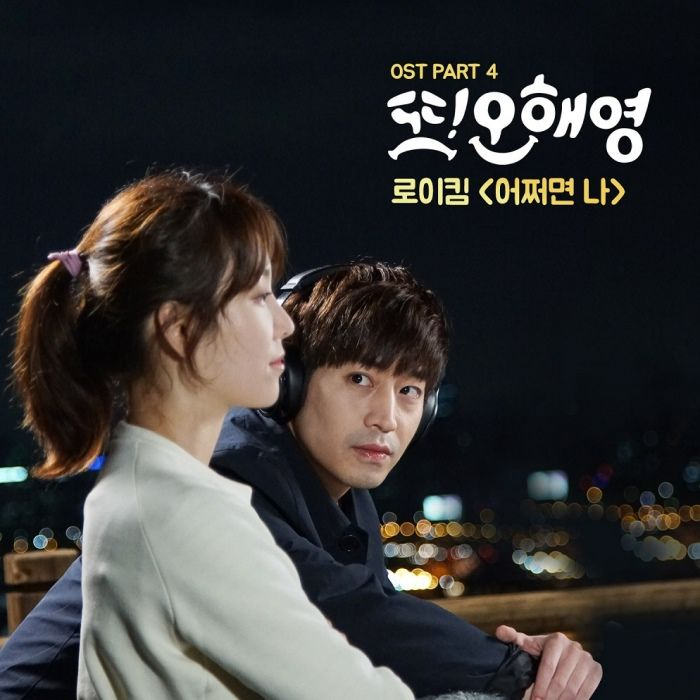 ROY KIM演唱《又,吴海英》OST「也许我」MV公开