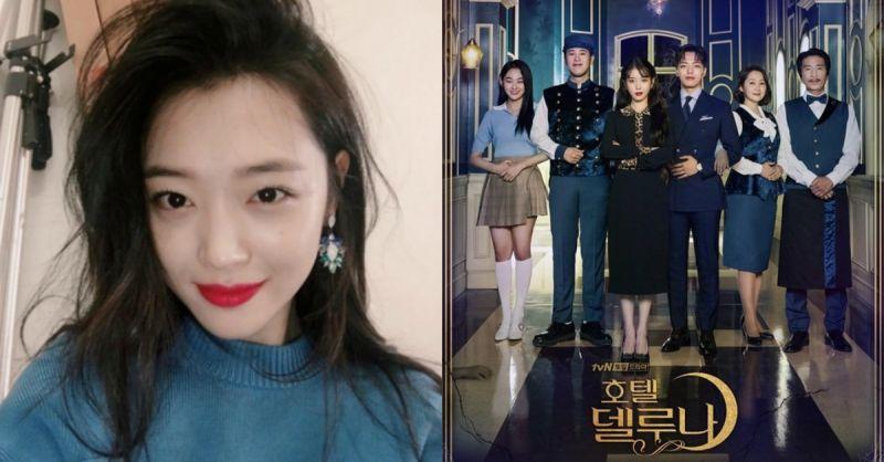 Sulli为IU特别出演《德鲁纳酒店》,下月11日播出!