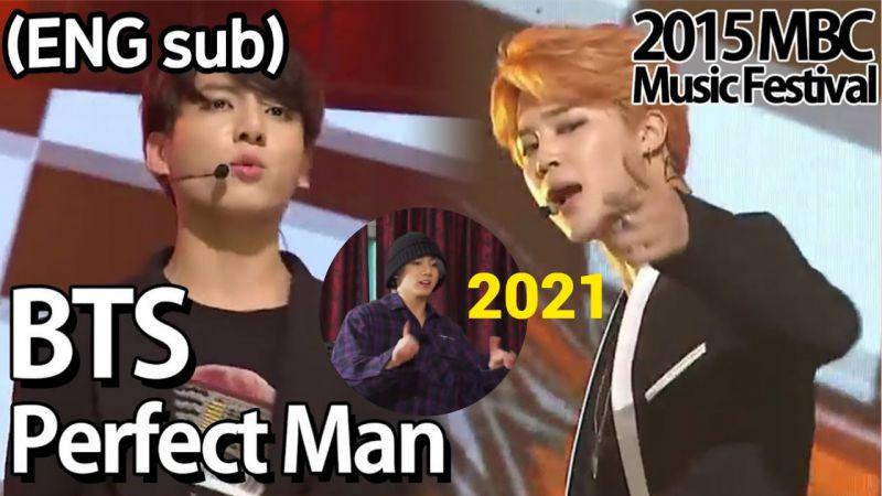雖然BTS防彈少年團成員們忘光了,但卻是當年魅力爆發的經典cover舞台《Perfect Man》