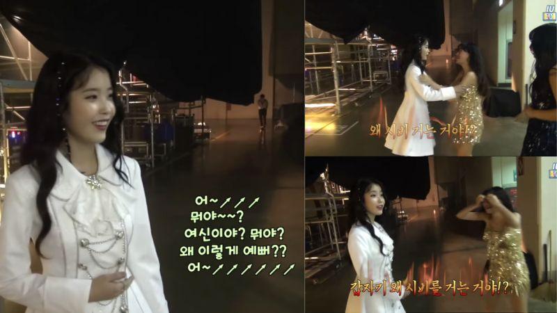 IU Team狂稱讚IU:「噢~是女神嗎?怎麼這麼好看」讓IU驚慌回:「幹嘛?是在搞什麼事嗎?」