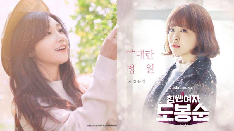 恩地演唱《大力女子都奉順》首波OST公開!好喜歡她溫暖的聲音!