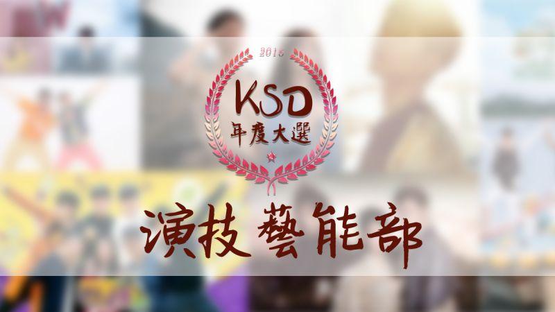 【2016 KSD年度大選】演技藝能部:快來投票大家心中最愛吧!