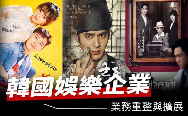 【韓國娛樂企業的業務重整與擴展】SM、YG、JYP、FNC等娛樂公司涉足「韓劇」事業的市場衝擊