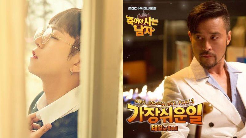 BLOCK. B 主唱泰欥將為MBC水木劇《死而復生的男人》獻唱最終OST《最簡單的事》