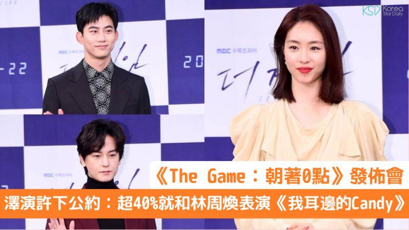 【《The Game:朝著0點》發佈會】玉澤演許下公約:超40%就和林周煥表演《我耳邊的Candy》!