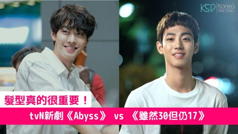 新劇《Abyss》公開男主安孝燮人物劇照,還是這個髮型最帥了~!