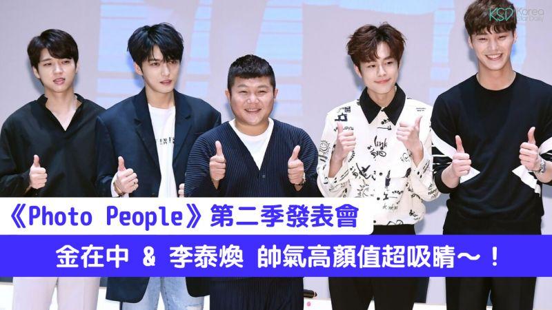 《Photo People》第二季發表會:金在中&李泰煥帥氣高顏值超吸睛~!