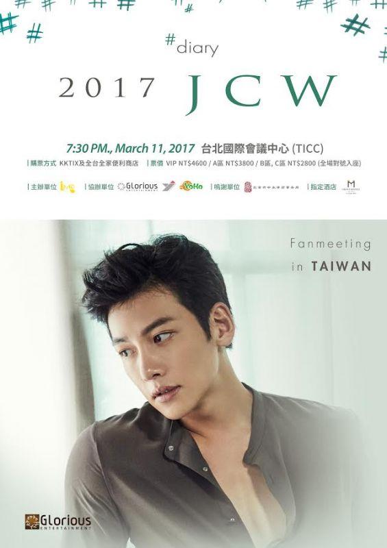 池昌旭要來台啦~『2017 JCW FANMEETING IN TAIWAN #DIARY』