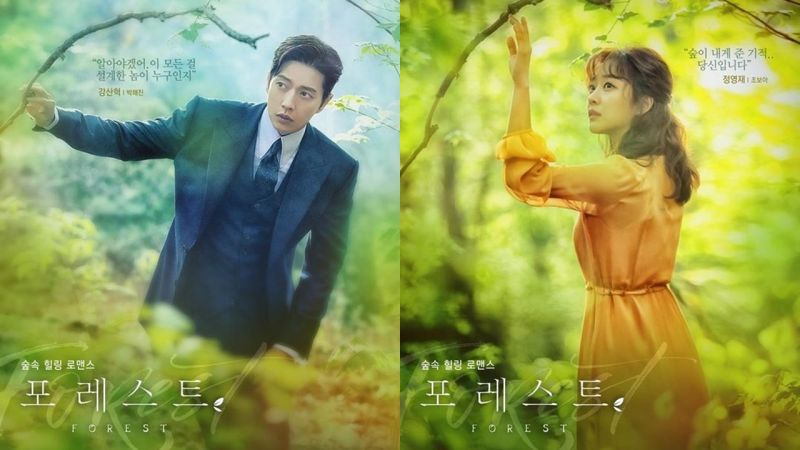 朴海镇&赵宝儿新剧《Forest》三版预告全曝光,神秘又虐心的罗曼史即将展开!