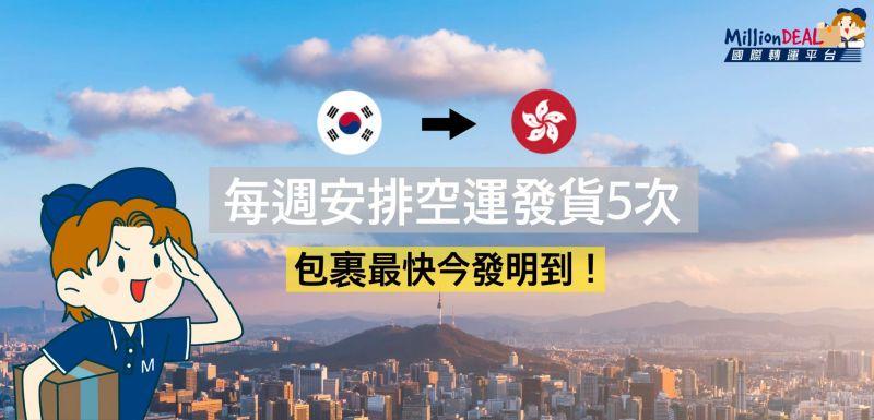 韩圈粉丝最喜欢用的集运服务《MillionDEAL国际转运平台》