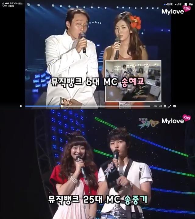 KBS釋出宋宋CP都曾是音樂節目的主持人影片