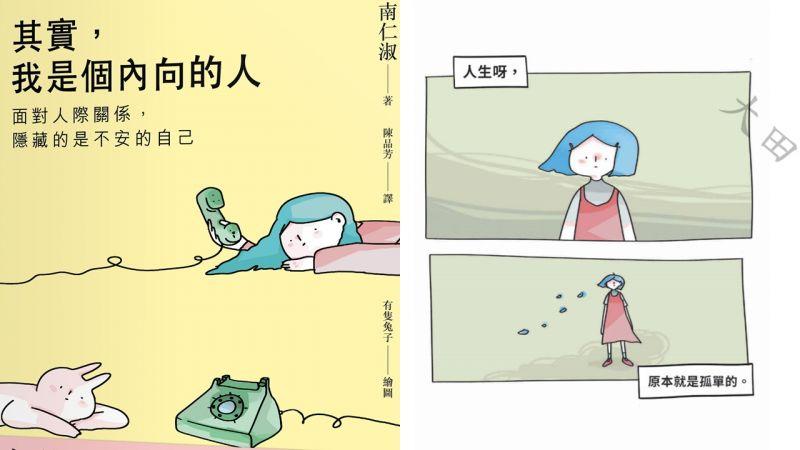 韓國暢銷作家新書推薦,其實你是一個內向的人嗎?來做個小測驗重新認識自己吧!