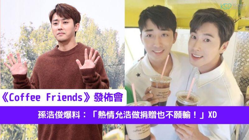 【《Coffee Friends》發佈會】孫浩俊爆料:「熱情允浩做捐贈也不願輸!」