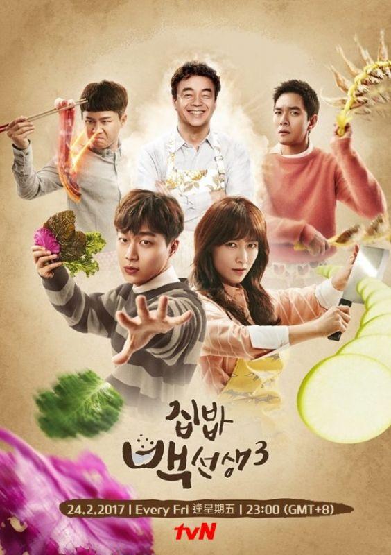 《家常饭白老师》第三季海报公开 厨艺结合武艺今日开播!