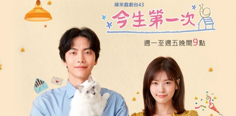 【KSDx纬来戏剧台】想再次重温这猫奴与这编剧之间的爱情故事吗?