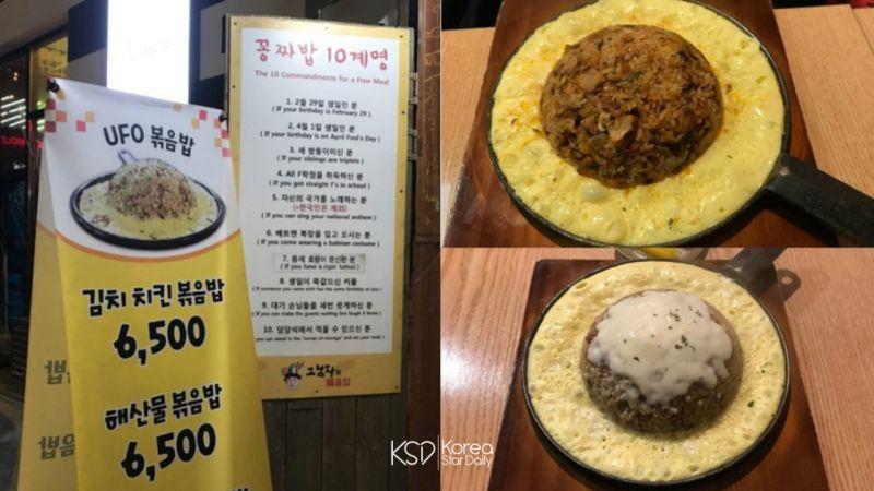 弘大学生美食「那个男人的炒饭」这十项条件,符合一项就可以免费享用