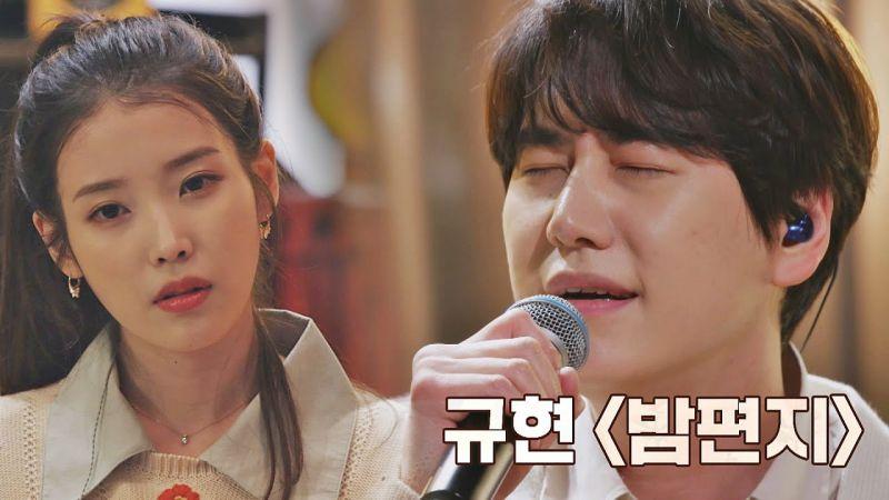 圭賢現場翻唱《夜信》好聽到連原唱 IU 也沉醉在他的歌聲之中!!!
