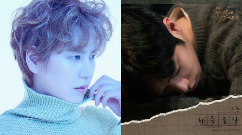 SJ圭賢將演唱《天氣好的話,我會去找你》OST《一整天》!今日(16日)下午公開