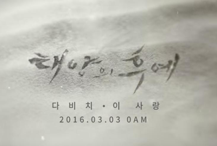 """Davichi演唱《太陽的後裔》OST""""這愛情"""" Teaser公開"""