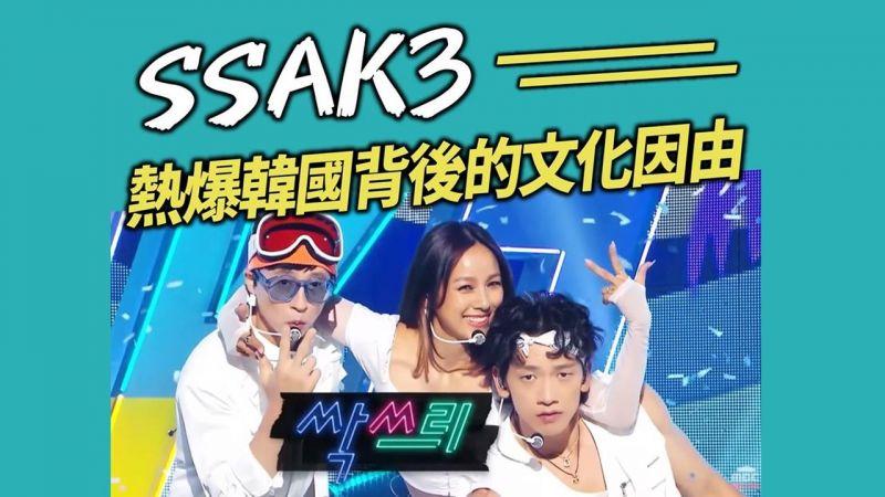 紅爆韓國的怪物新人「SSAK3」熱潮背後的流行文化原因是什麼!?