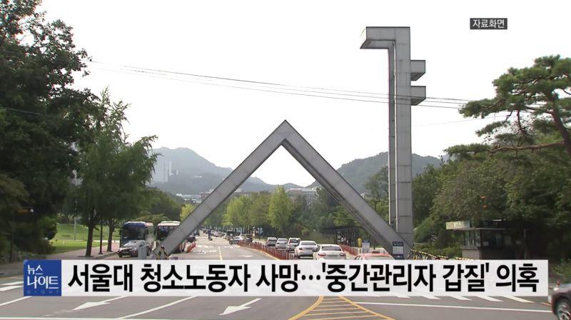 首尔大学清洁工疑因过劳身故!3年前就有人因环境恶劣去世,网友青瓦台请愿改善劳工待遇