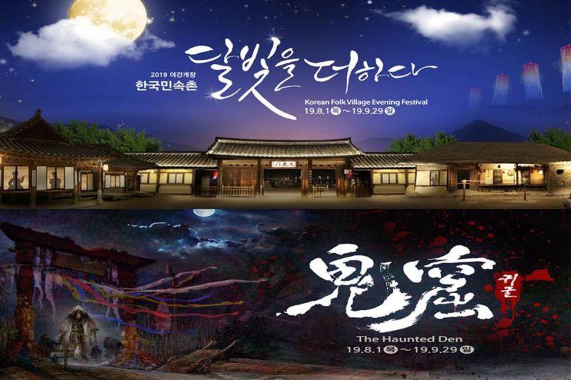 「纳凉景点要来了~」韩国民俗村到了夜晚变成了鬼窟?